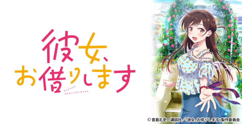 title_main_renkano.jpg