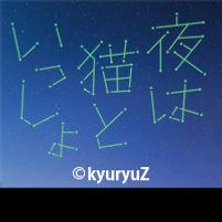 TITLE_yoruneko.jpg