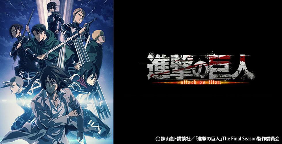title_main_shingeki.jpg