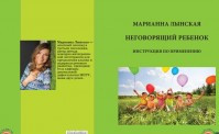 Книга М. Лынской Неговорящий ребенок. Инструкция по применению