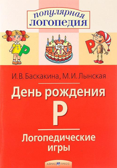 Баскакина, Лынская. День рождения Р. Логопедические игры
