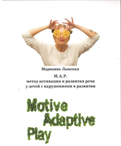 Марианна Лынская M.A.P.-метод активации и развития речи у детей с нарушениями