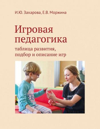 Игровая педагогика: таблица развития, подбор и описание игр