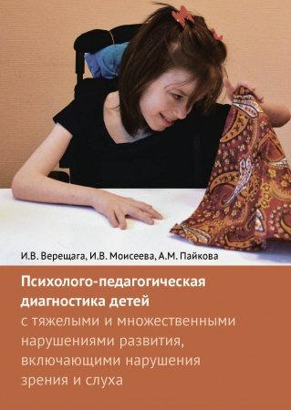 Психолого-педагогическая диагностика детей с тяжелыми и множественными нарушения