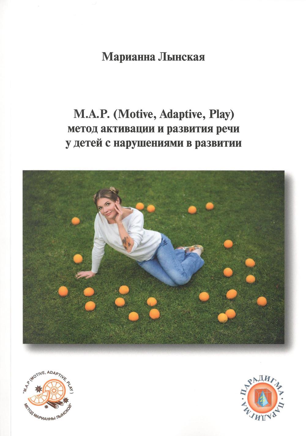 Марианна Лынская  M.A.P.-метод активации и развития речи у детей с нарушениями в развитии