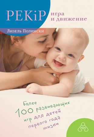 Полински Л. PEKiP: игра и движение. Более 100 развивающих игр для детей первого