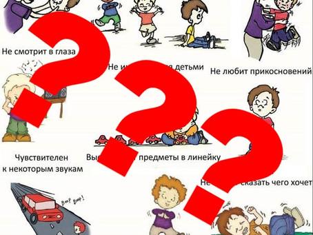КАК ОПРЕДЕЛИТЬ АУТИЗМ у ребенка?