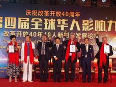 第四届全球华人影响力盛典 新时代发展论坛在北京隆重举行 3.jpg