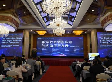 """""""The 6th Jiangsu Provincial Entrepreneurs Forum and Fintech Conference"""" 2019 Nanjing, Chin"""
