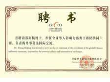 GICFO Certificate.jpg