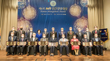 """The 6th HDI Human Management Grand Awards Ceremony"", South Korea 2020"