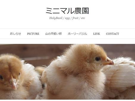 当社のビール仕込みで出た麦芽カスを養鶏の餌に使って頂いております。http://minimalfarm11.com