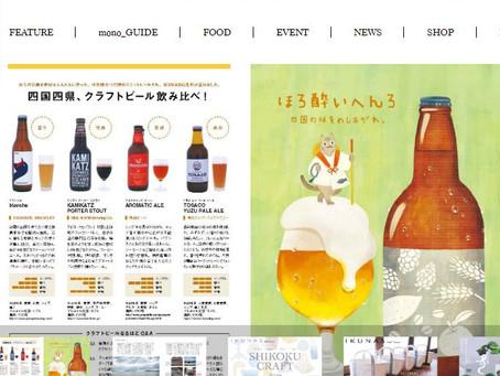 IKUNAS vol.10 2019 四国4県のクラフトビール飲み比べで、紹介されました。ありがとうございます!      https://www.ikunas.com