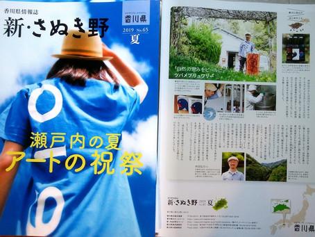 香川県情報誌「新・さぬき野」 香川に住んではじめたこと   「自然の恵みをビールに」 ツバメブリュワリー