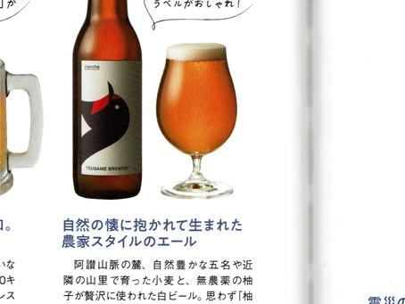 7月24日、発売の本で、掲載して頂きました。 「クラフトビール超入門」 日本と世界の美味しいビール図鑑110