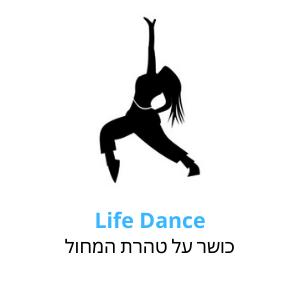 ריקוד החיים