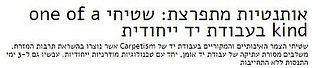 An article in BVD - עותק (2).JPG