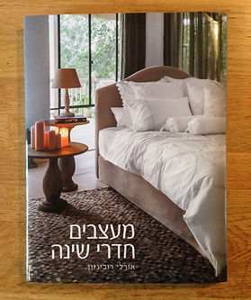 In the -Designing bedrooms- book publish