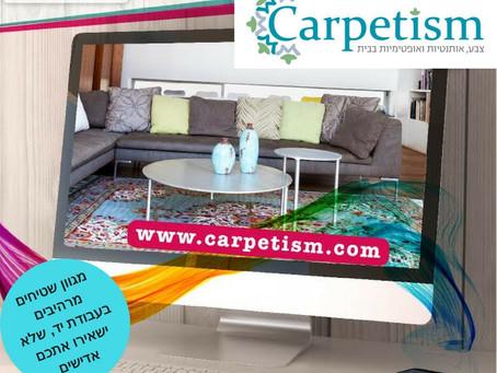הזמנת שטיחים אונליין- רק בקרפטיזם