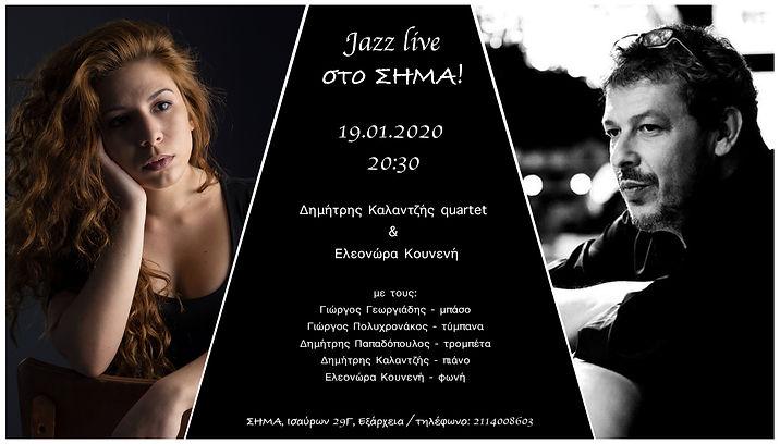 ΣΗΜΑ poster final 2.jpg