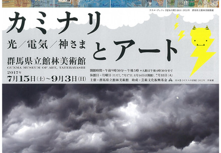 Light/Electricity/God : Thunderbolts and Art @Gunma Museum of Art, Tatebayashi