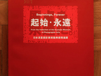 Beginnings, Forever
