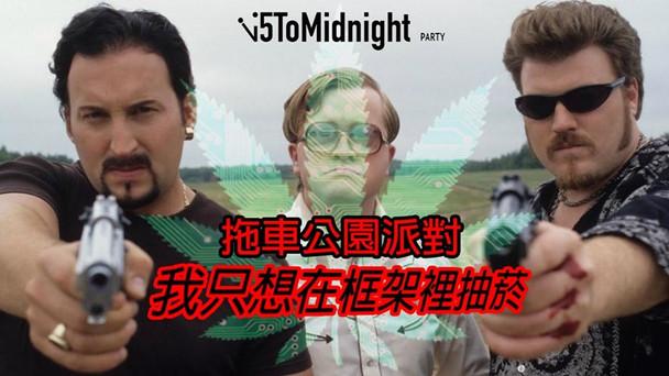 5ToMidnight Party 拖車公園派對:我只想在框架裡抽菸