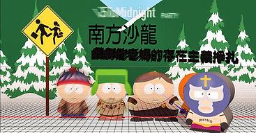 South Park Salon.jpg