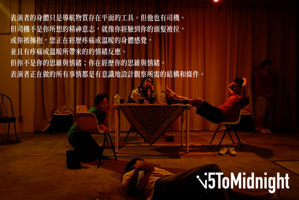 5ToMidnight 台灣十二月工作坊