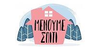 Menoume-Spiti-logo-covid-19.jpg