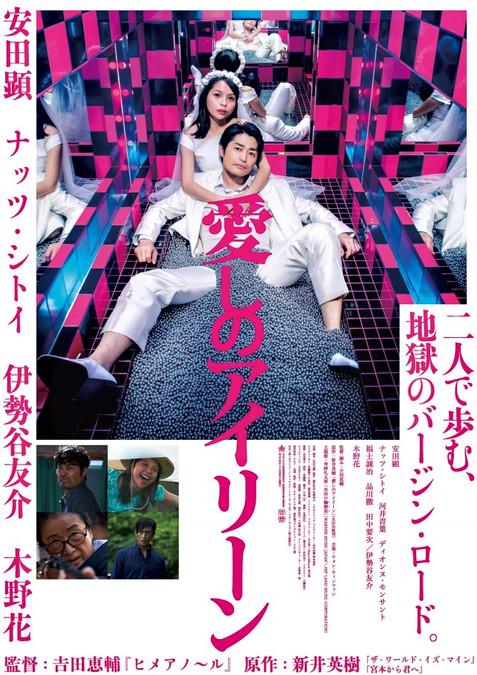 Japanese movie'愛しのアイリーン'