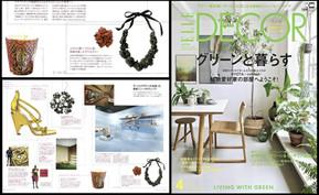 Magazine publication.ELLE DECOR.