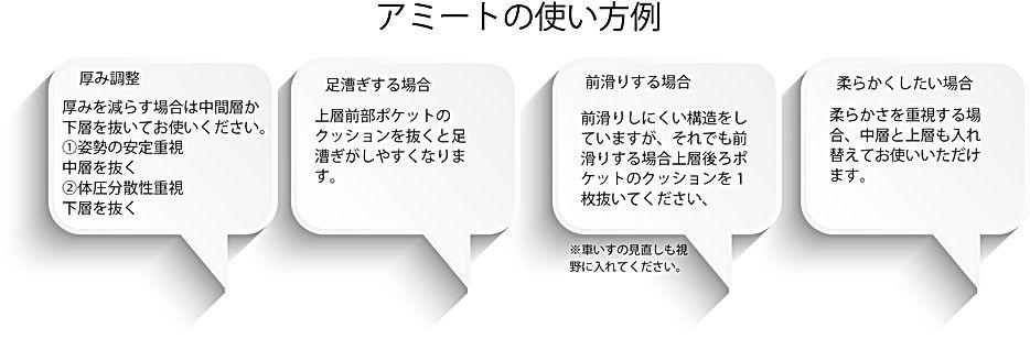 アミート使い方.jpg