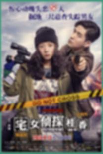 regular_poster_binoculars_edited.jpg