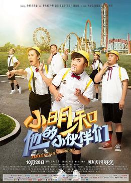 小明和他的小伙伴們 | Xiao Ming & His Buddies