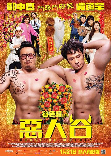 HOW_main_poster-09.jpg