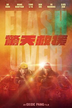 驚天救援 | Flashover
