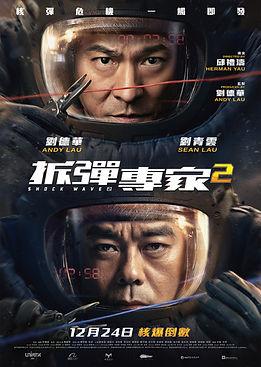 SW2_Regular Poster 1_HK_1sh.jpg