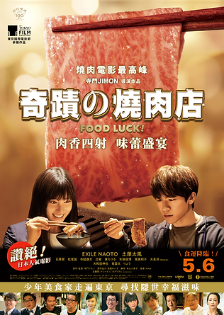 food_luck_poster_with_layers2.png