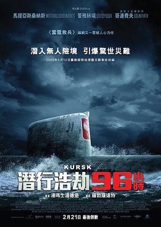 KURSK-HK Regular Poster_TC.jpg