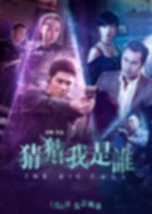 Big_Call_main_poster.jpg