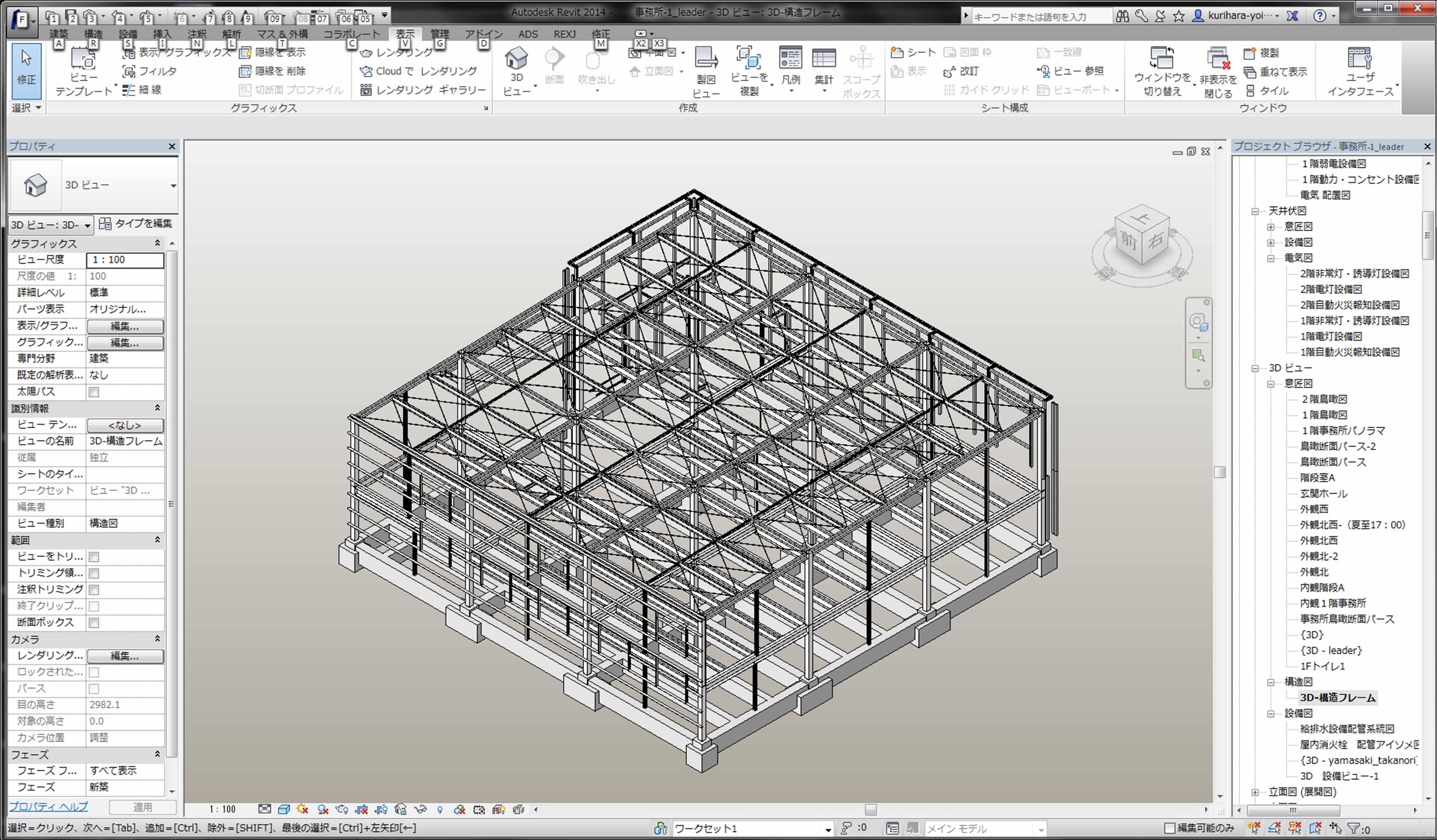 構造3Dビュー