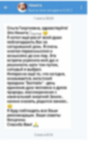 отзыв никита.png