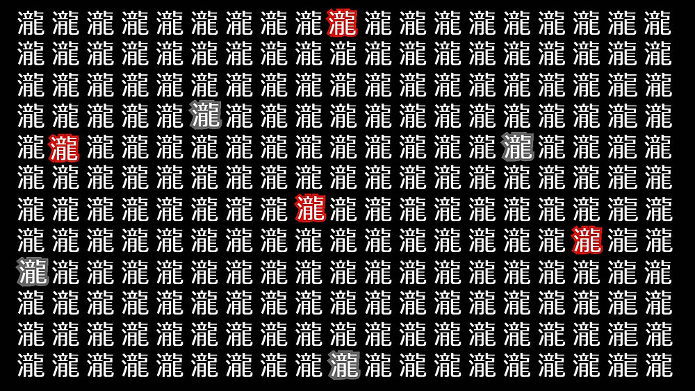 White kanji character 瀧 repeated on a black background. Four of the kanji have gray outlines and four have red outlines. Can you find them all?