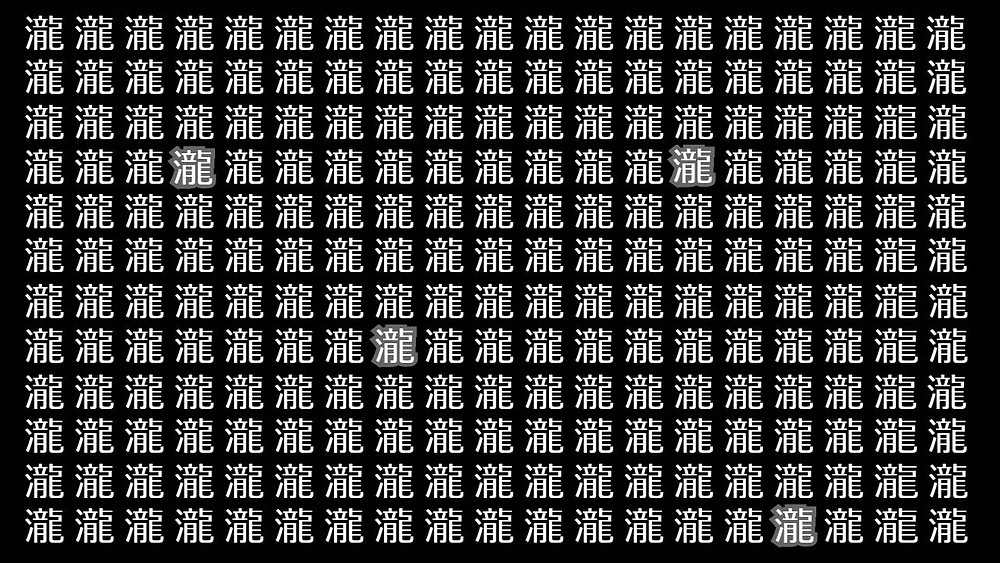 White kanji character 瀧 repeated on a black background. Four of the kanji have gray outlines. Can you find them?