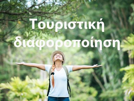 Τουριστική διαφοροποίηση και ταξινόμηση των τύπων του τουρισμού