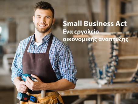 Small Business Act : ένα εργαλείο οικονομικής ανάπτυξης