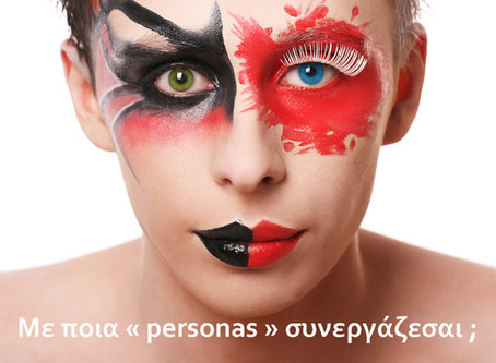 Με ποια « personas » συνεργάζεσαι ;