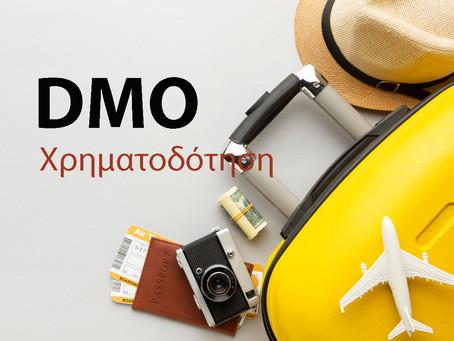 DMO : Η χρηματοδότηση