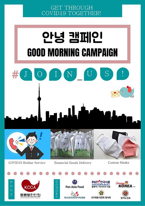 안녕캠페인 포스터 영문.png